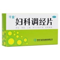 婦科調經片(千金藥業)