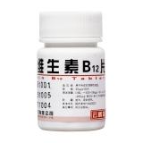 维生素B12片(云鹏)维生素维生素b复合维生素