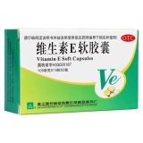 维生素E软胶囊维生素复合维生素维生素e
