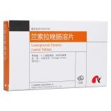 蘭索拉唑腸溶片(康緣藥業)