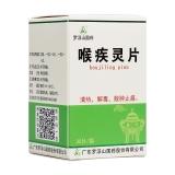 喉疾靈片(羅浮山國藥)