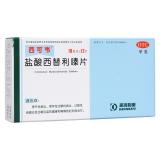 鹽酸西替利嗪片(西可韋)