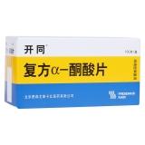 復方α-酮酸片(開同)