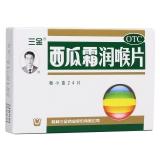 西瓜霜潤喉片(三金)