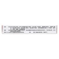 福乃得 维铁缓释片 7s