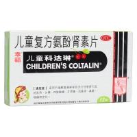 兒童復方氨酚腎素片(兒童科達琳)
