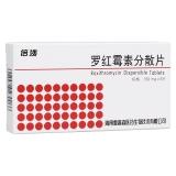 羅紅霉素分散片(倍沙)