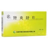 腎炎舒片(龍潭山)