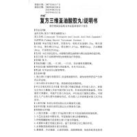 復方三維亞油酸膠丸I(神威)