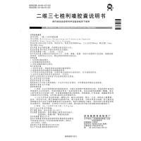 二維三七桂利嗪膠囊(新瑙力隆)