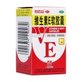 维生素E软胶囊(星群)维生素复合维生素维生素e