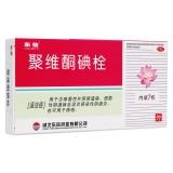 聚維酮碘栓(東信)
