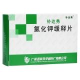 氯化鉀緩釋片(補達秀)