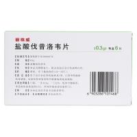 鹽酸伐昔洛韋片(麗珠威)