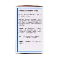 鹽酸司來吉蘭片(咪多吡)