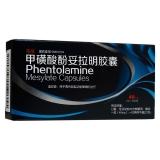 甲磺酸酚妥拉明膠囊(博總)