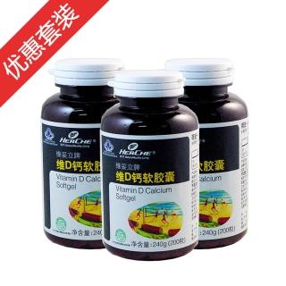 荷氏維D鈣軟膠囊(液體鈣軟膠囊)C套裝(3瓶裝)