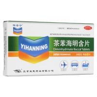 茶苯海明含片(怡含宁)