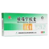 腰痛寧膠囊(附藥引)