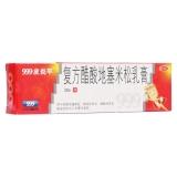 復方醋酸地塞米松乳膏(999皮炎平)