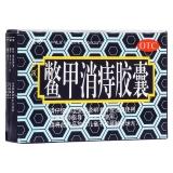 鱉甲消痔膠囊(漢方)