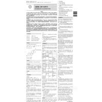 戊酸雌二醇片(補佳樂)