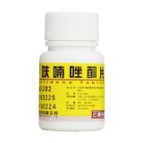 呋喃唑酮片(云鵬)