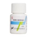 鹽酸左旋咪唑片(華南牌)
