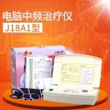 全日康J18A1型电脑中频治疗仪