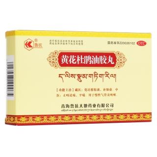 黃花杜鵑油膠丸(魯抗)