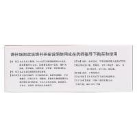 葡萄糖酸钙锌口服溶液(锌钙特)