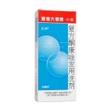 復方酮康唑發用洗劑(匯科)
