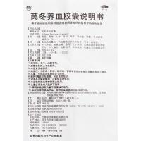 芪冬養血膠囊(君美)