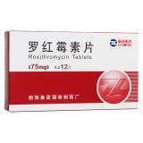 羅紅霉素片(麗珠)