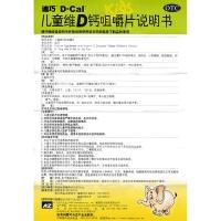 兒童維D鈣咀嚼片(迪巧)
