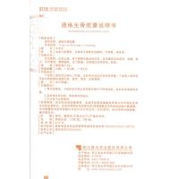 通絡生骨膠囊(海正)
