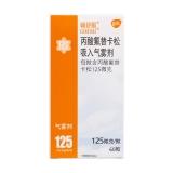 丙酸氟替卡松吸入氣霧劑(輔舒酮)