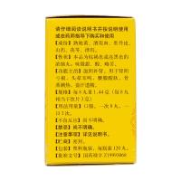 同仁堂 六味地黄丸(浓缩丸) 120s
