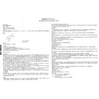 枸櫞酸氯米芬片(法地蘭)