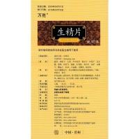 生精片(萬勝)