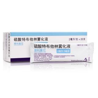 硫酸特布他林雾化液(博利康尼)