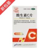 維生素C片(華南牌)維生素維生素c復合維生素