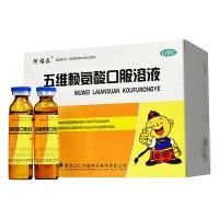 五維賴氨酸口服溶液