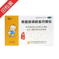 賴氨酸磷酸氫鈣顆粒(僮樂)
