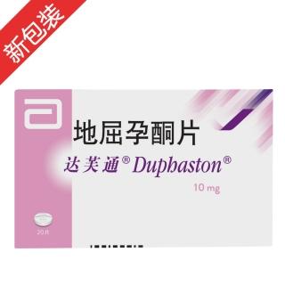 地屈孕酮片(達芙通)