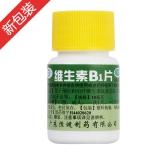維生素B1片(恒健)維生素維生素b復合維生素