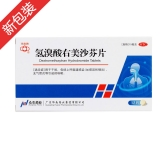 氢溴酸右美沙芬片(华南牌)