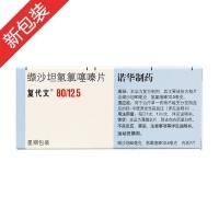 纈沙坦氫氯噻嗪片(復代文)