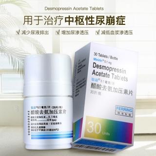 醋酸去氨加壓素片(彌凝)
