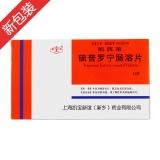 硫普羅寧腸溶片(新誼)
